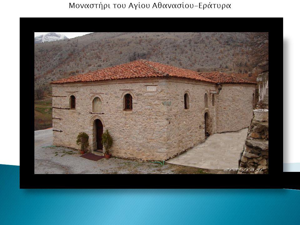 Μοναστήρι του Αγίου Αθανασίου-Εράτυρα