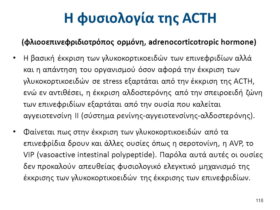 Ειδική χημεία για την ACΤH 1/7