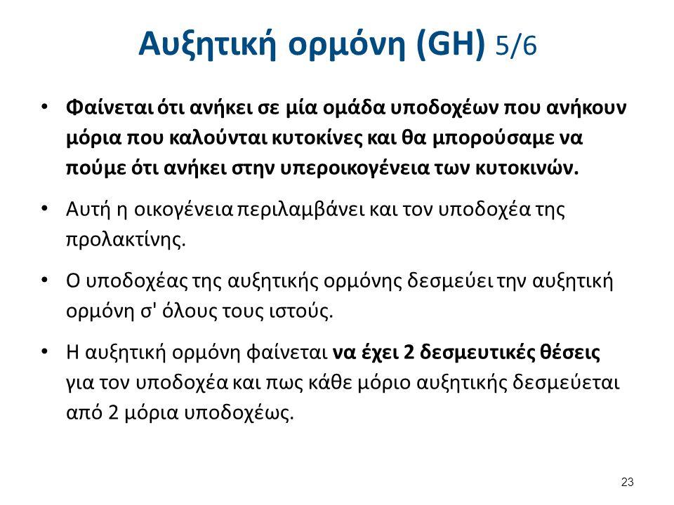 Αυξητική ορμόνη (GH) 6/6 Στην ουσία μας ενδιαφέρουν και ορισμένα μόρια που χρησιμεύουν για την δράση της αυξητικής.