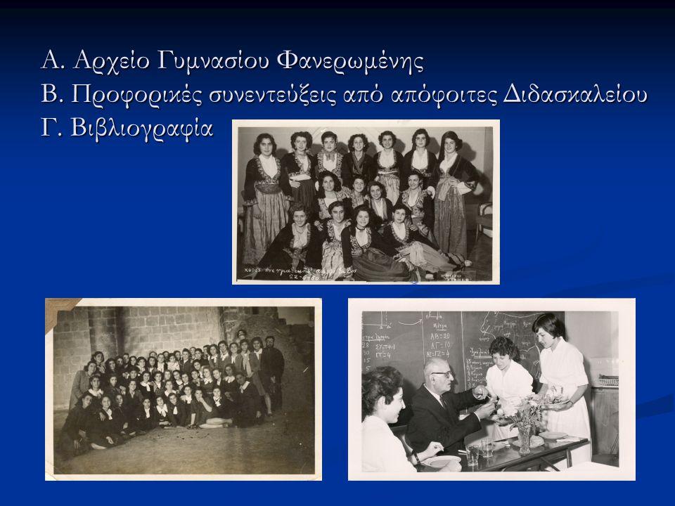 Α. Αρχείο Γυμνασίου Φανερωμένης Β