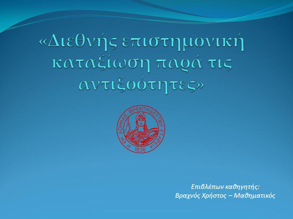 «Διεθνής επιστημονική καταξίωση παρά τις αντιξοότητες»