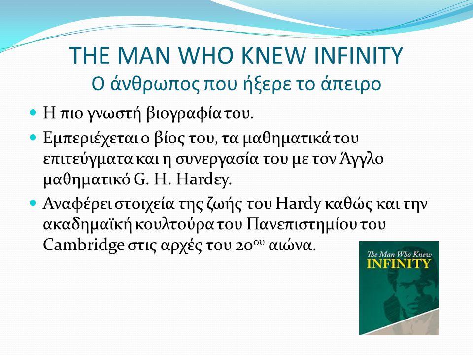 THE MAN WHO KNEW INFINITY Ο άνθρωπος που ήξερε το άπειρο