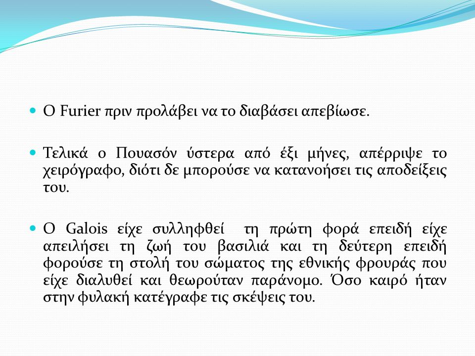 Ο Furier πριν προλάβει να το διαβάσει απεβίωσε.