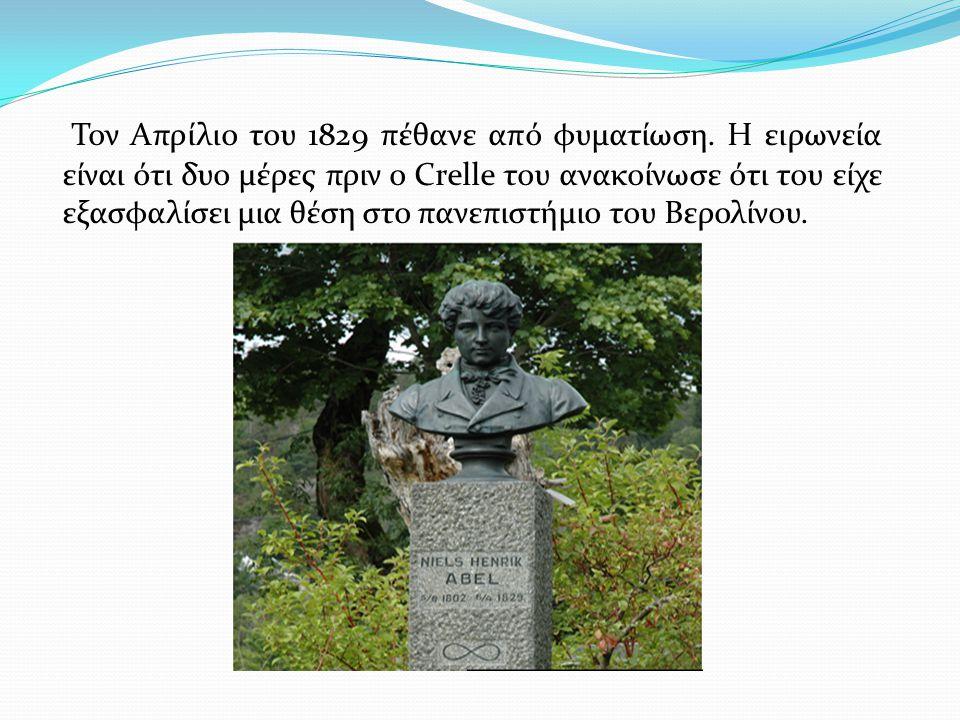 Τον Απρίλιο του 1829 πέθανε από φυματίωση