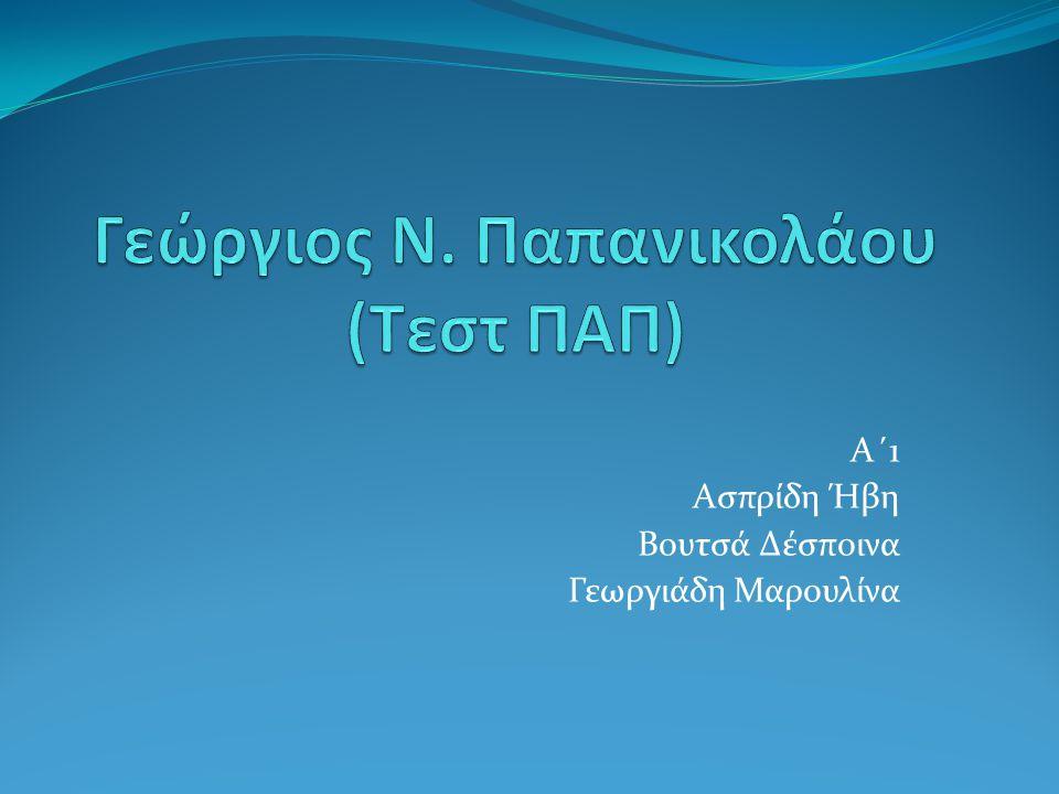 Γεώργιος Ν. Παπανικολάου (Τεστ ΠΑΠ)
