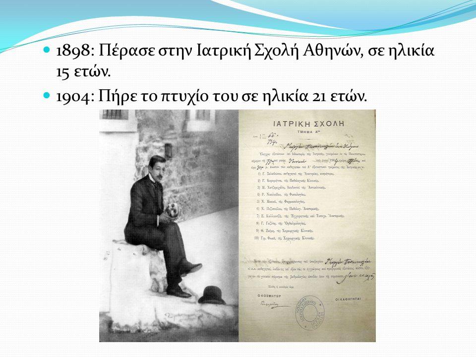 1898: Πέρασε στην Ιατρική Σχολή Αθηνών, σε ηλικία 15 ετών.