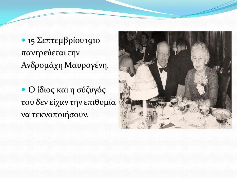 15 Σεπτεμβρίου 1910 παντρεύεται την. Ανδρομάχη Μαυρογένη. Ο ίδιος και η σύζυγός. του δεν είχαν την επιθυμία.
