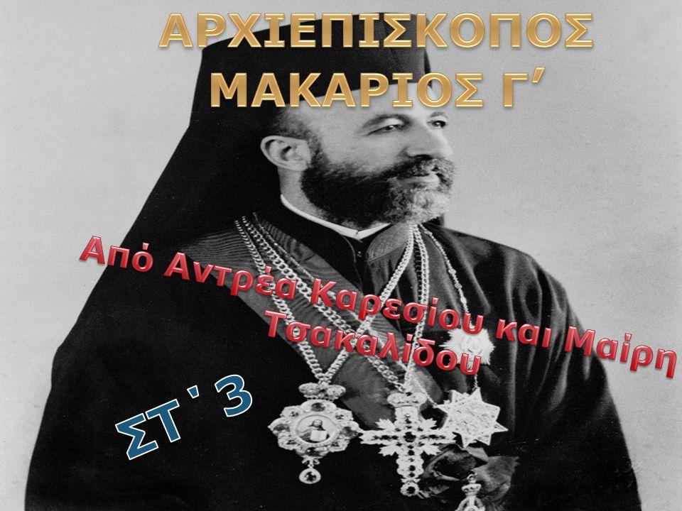 ΑΡΧΙΕΠΙΣΚΟΠΟΣ ΜΑΚΑΡΙΟΣ Γ' Από Αντρέα Καρεσίου και Μαίρη Τσακαλίδου