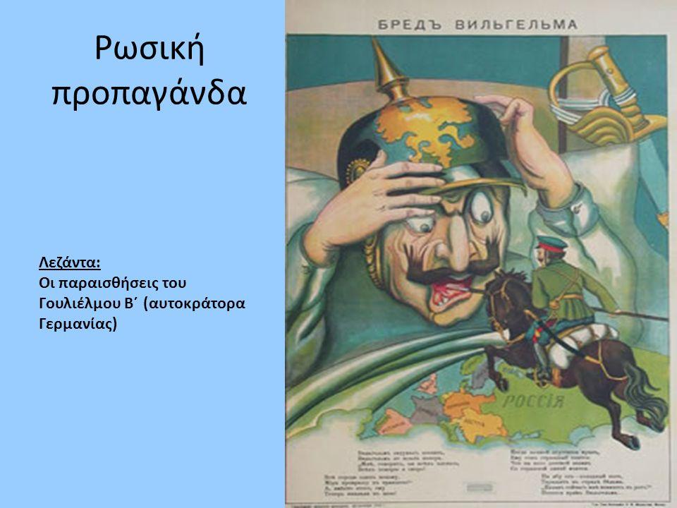 Ρωσική προπαγάνδα Λεζάντα: