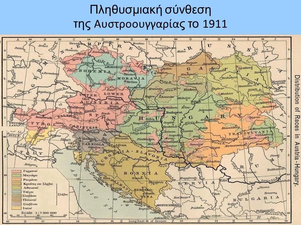 Πληθυσμιακή σύνθεση της Αυστροουγγαρίας το 1911