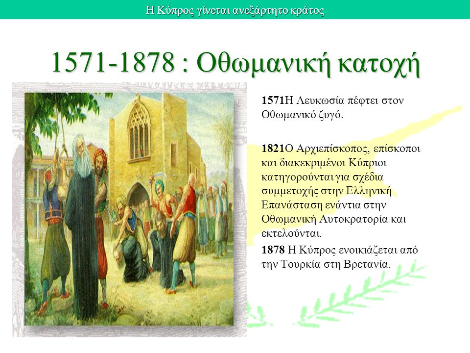 1571-1878 : Οθωμανική κατοχή 1571H Λευκωσία πέφτει στον Oθωμανικό ζυγό.