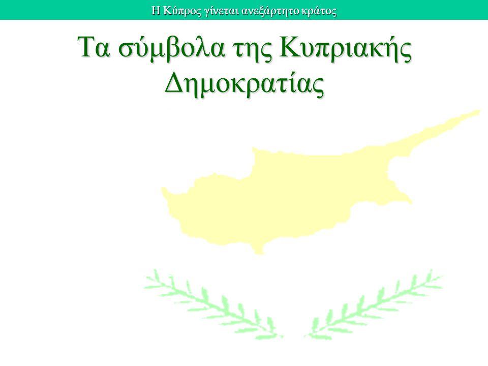 Τα σύμβολα της Κυπριακής Δημοκρατίας