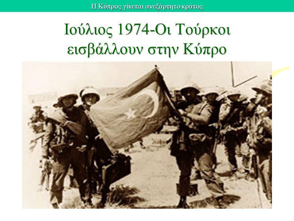 Ιούλιος 1974-Οι Τούρκοι εισβάλλουν στην Κύπρο