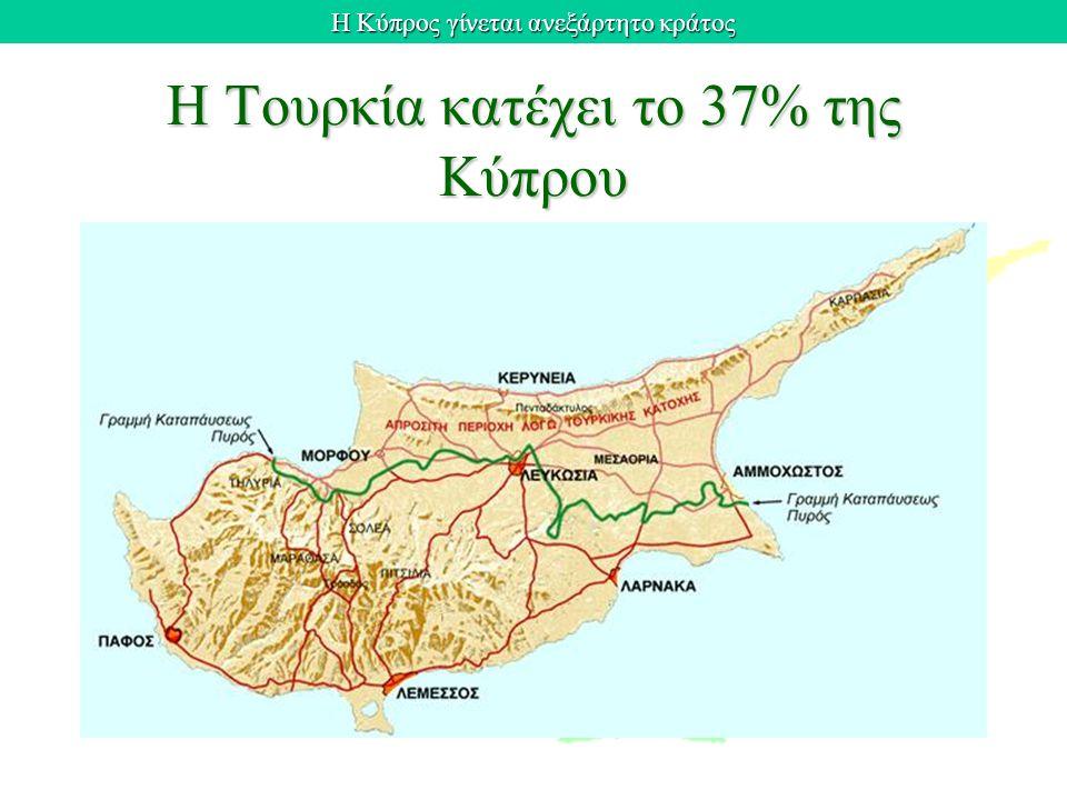 Η Τουρκία κατέχει το 37% της Κύπρου