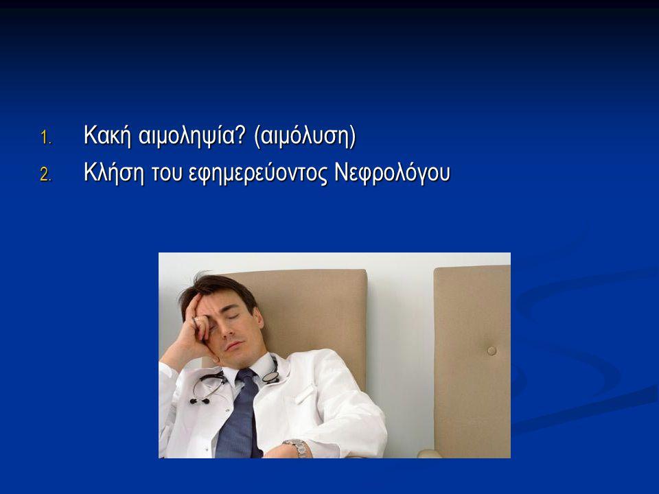 Κακή αιμοληψία (αιμόλυση)