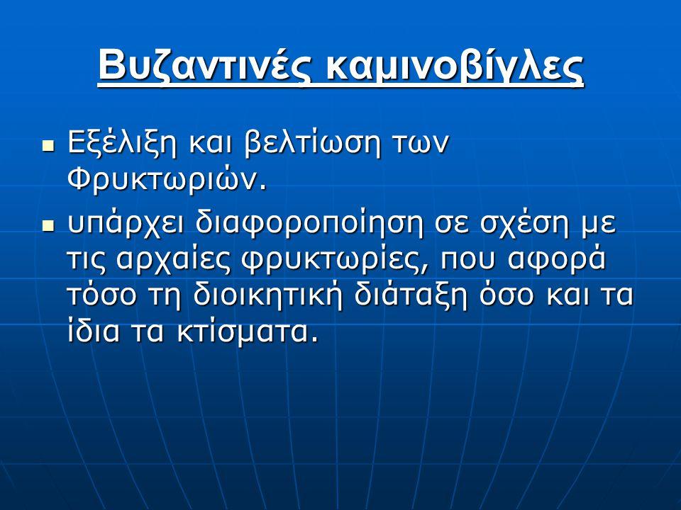 Βυζαντινές καμινοβίγλες