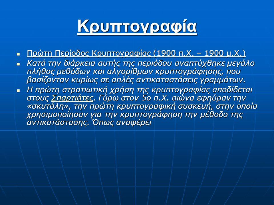 Κρυπτογραφία Πρώτη Περίοδος Κρυπτογραφίας (1900 π.Χ. – 1900 μ.Χ.)