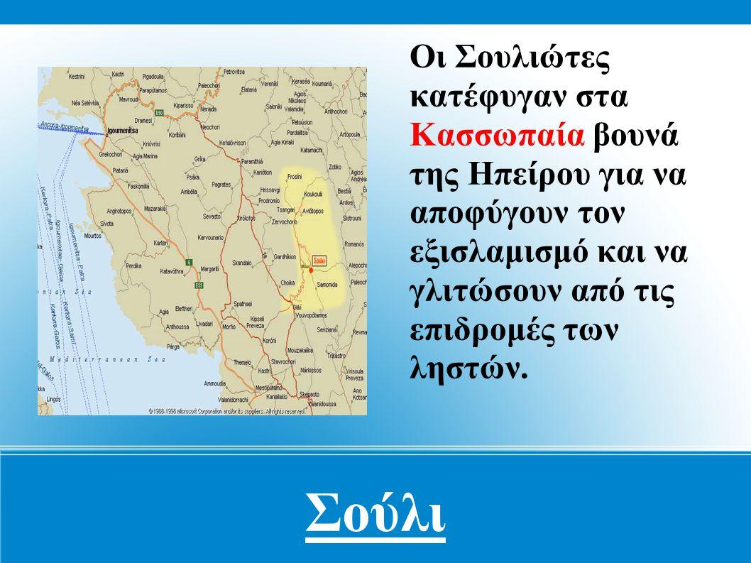 Οι Σουλιώτες κατέφυγαν στα Κασσωπαία βουνά της Ηπείρου για να αποφύγουν τον εξισλαμισμό και να γλιτώσουν από τις επιδρομές των ληστών.