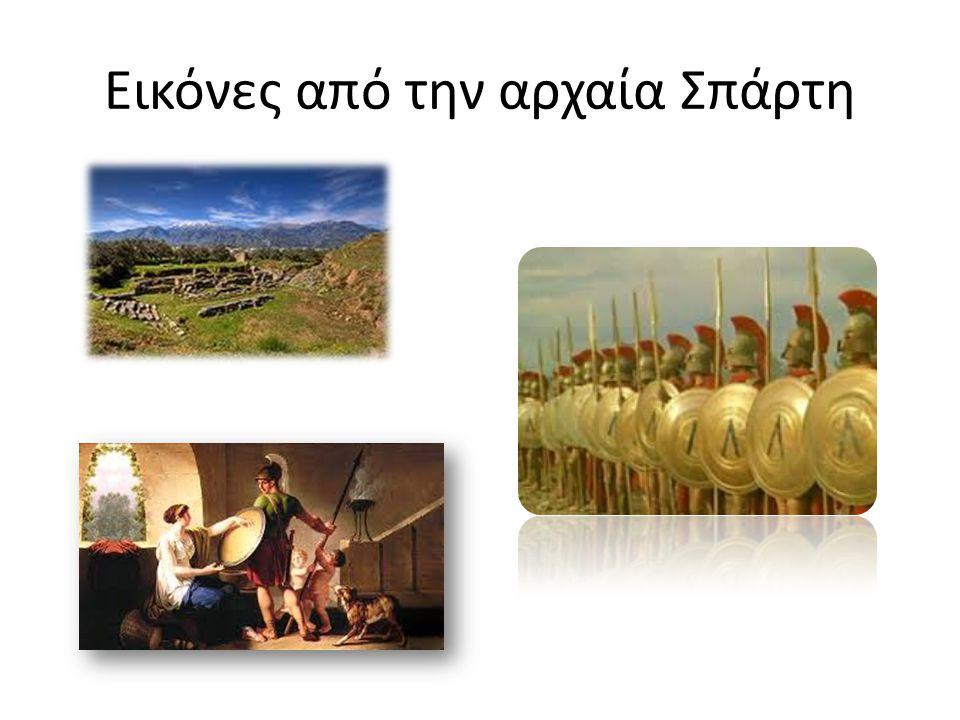 Εικόνες από την αρχαία Σπάρτη