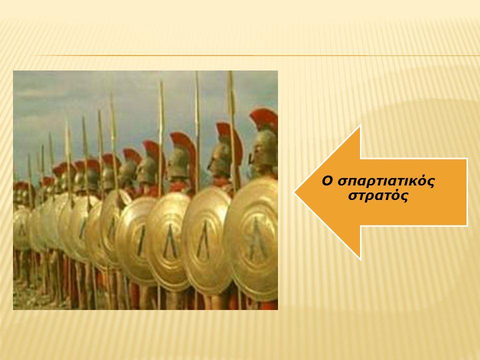 Ο σπαρτιατικός στρατός
