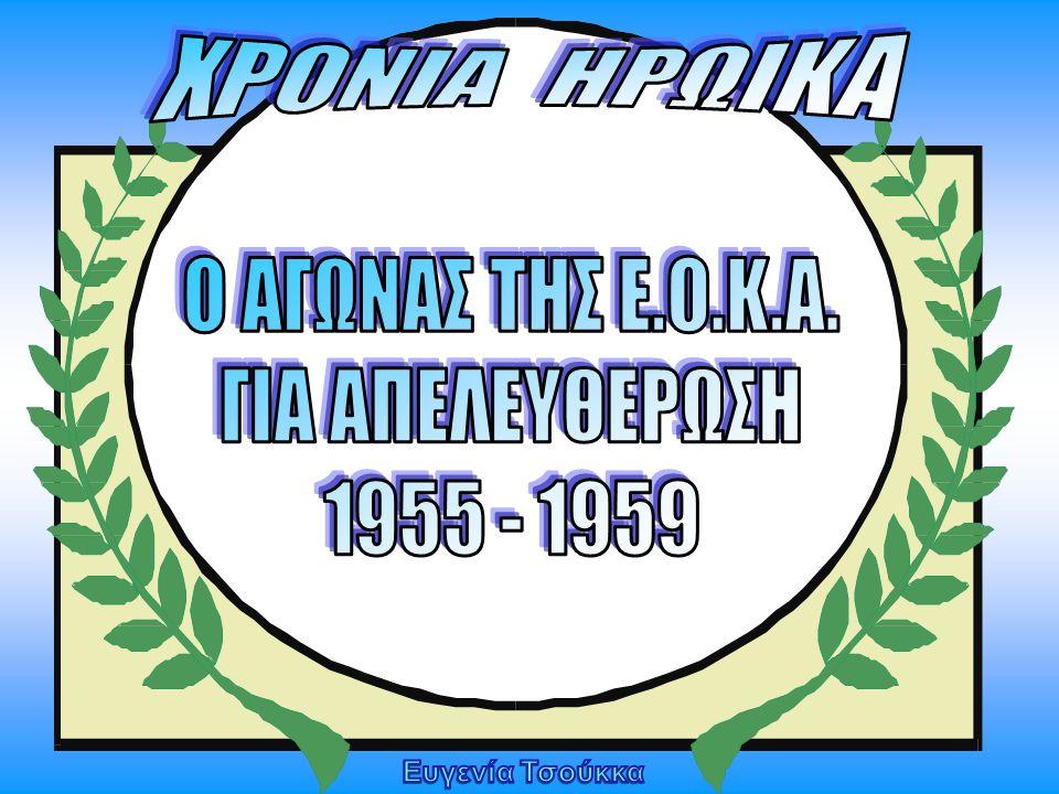 ΧΡΟΝΙΑ ΗΡΩΙΚΑ Ο ΑΓΩΝΑΣ ΤΗΣ Ε.Ο.Κ.Α. ΓΙΑ ΑΠΕΛΕΥΘΕΡΩΣΗ 1955 - 1959