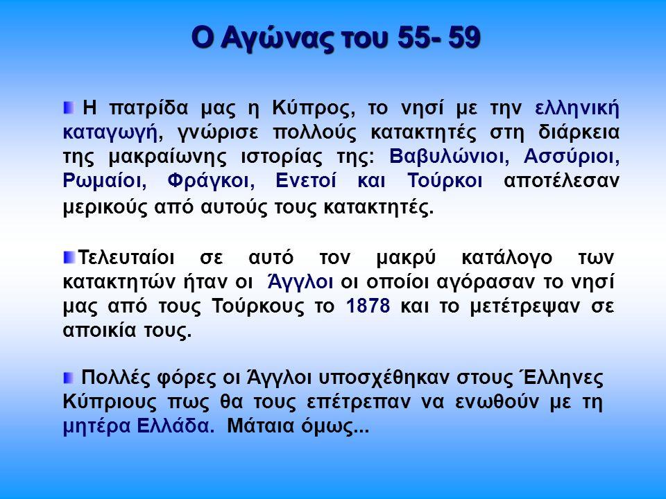 Ο Αγώνας του 55- 59