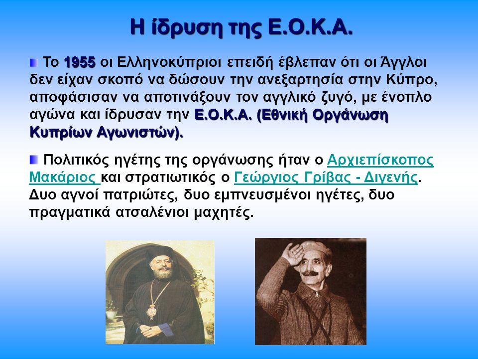 Η ίδρυση της Ε.Ο.Κ.Α.