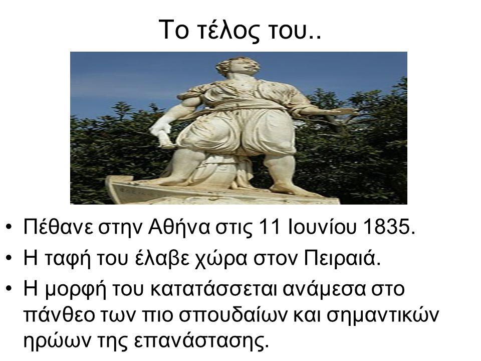 Το τέλος του.. Πέθανε στην Αθήνα στις 11 Ιουνίου 1835.