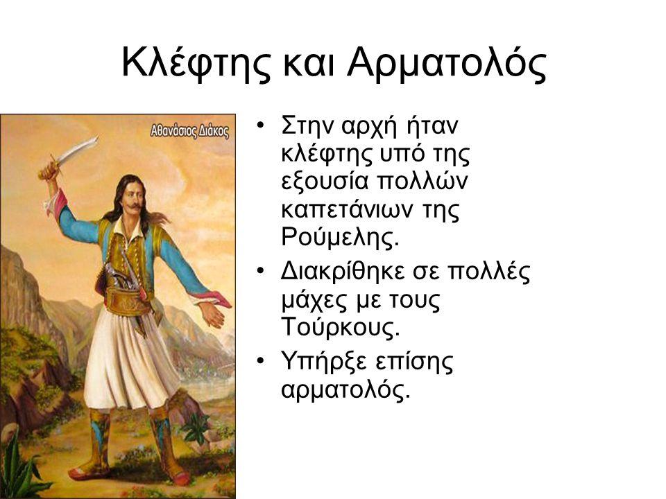 Κλέφτης και Αρματολός Στην αρχή ήταν κλέφτης υπό της εξουσία πολλών καπετάνιων της Ρούμελης. Διακρίθηκε σε πολλές μάχες με τους Τούρκους.