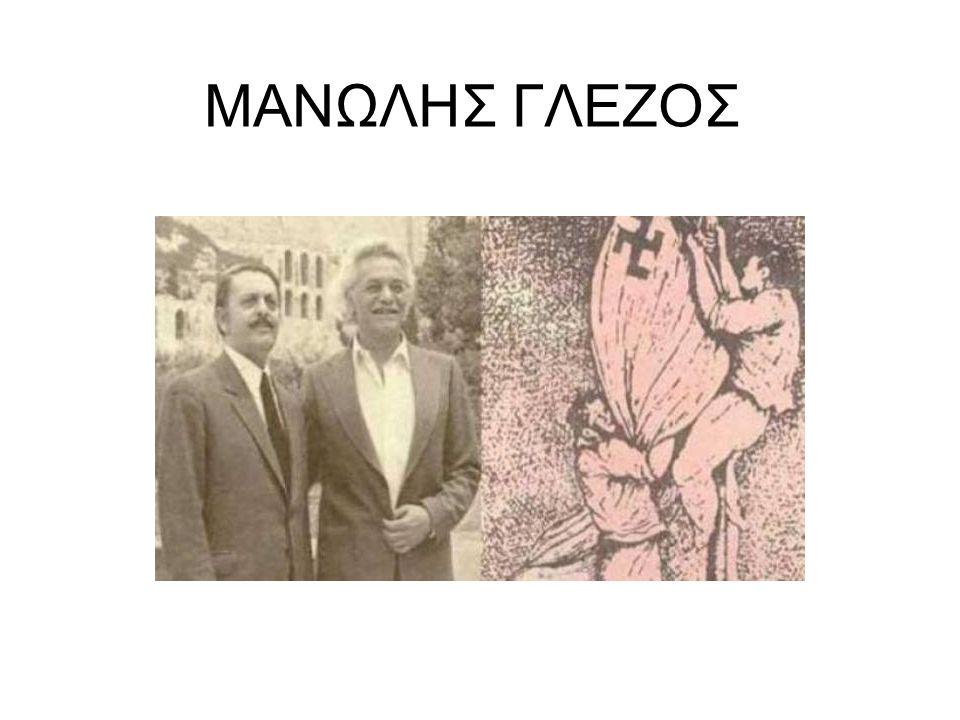 ΜΑΝΩΛΗΣ ΓΛΕΖΟΣ