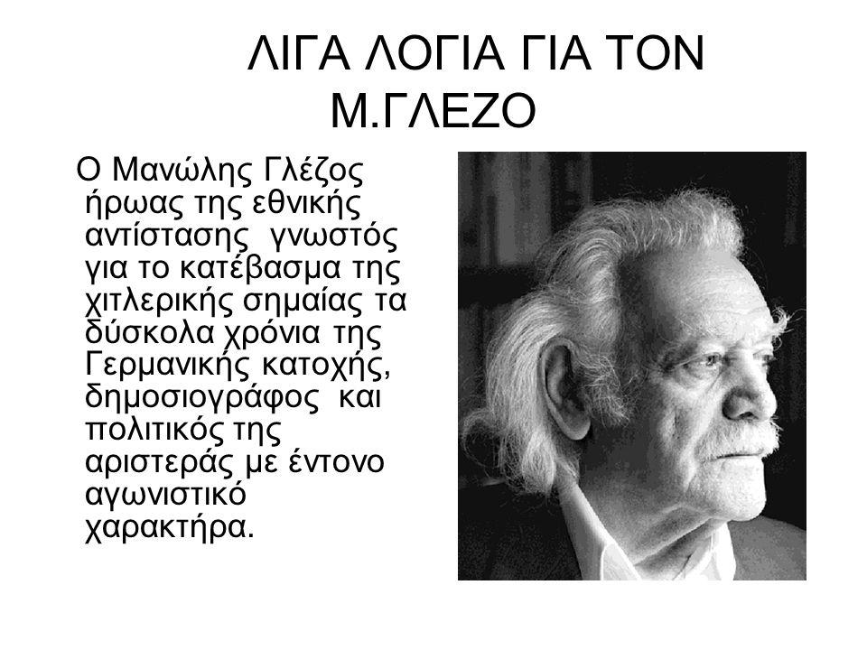 ΛΙΓΑ ΛΟΓΙΑ ΓΙΑ ΤΟΝ Μ.ΓΛΕΖΟ
