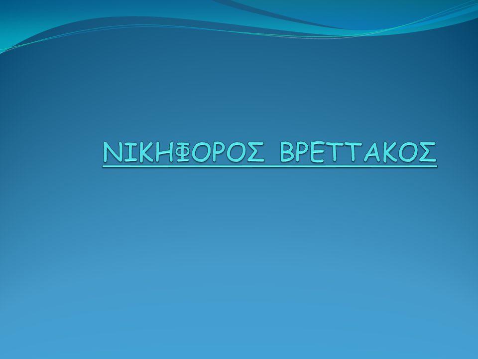 ΝΙΚΗΦΟΡΟΣ ΒΡΕΤΤΑΚΟΣ