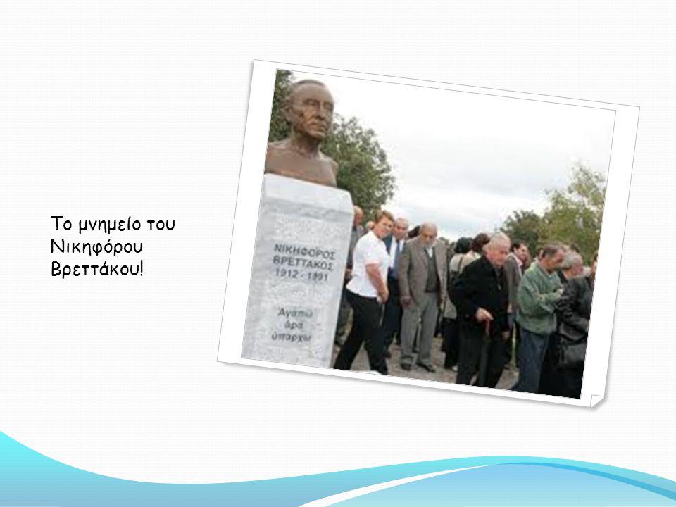 Το μνημείο του Νικηφόρου Βρεττάκου!
