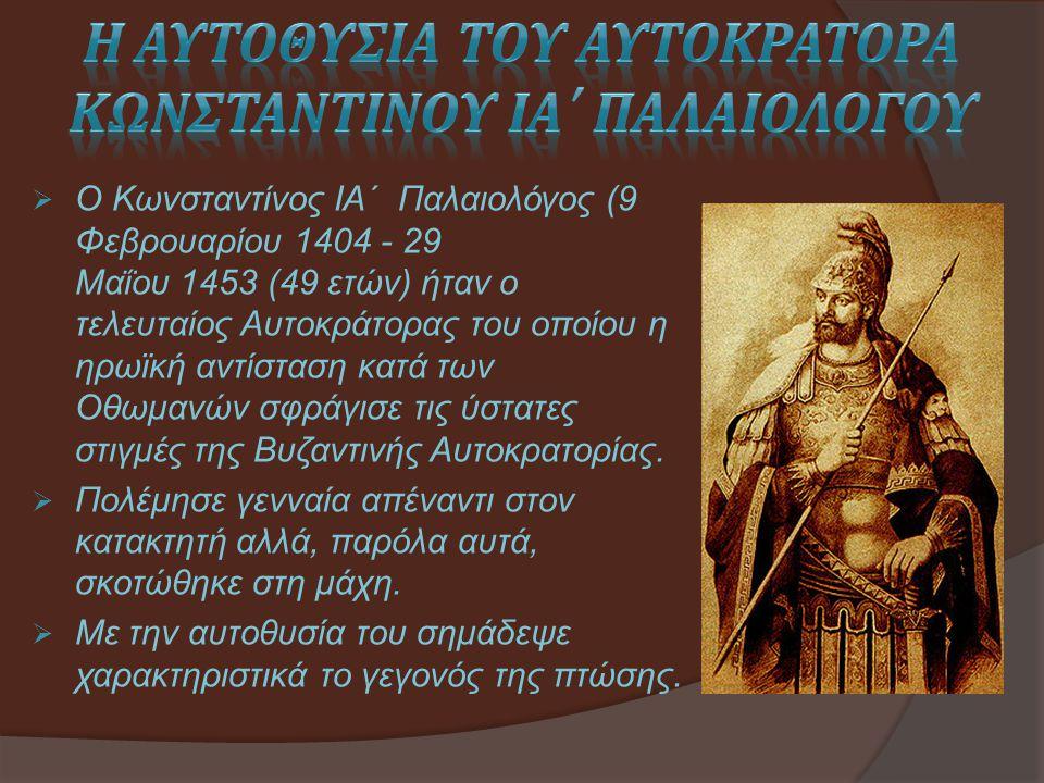 Η αυτοθυσια του αυτοκρατορα κωνσταντινου ια΄ παλαιολογου