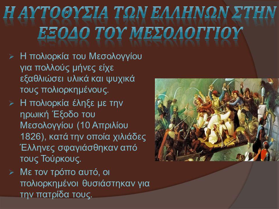 Η ΑΥΤΟΘΥΣΙΑ ΤΩΝ ΕΛΛΗΝΩΝ ΣΤΗΝ ΕΞΟΔΟ ΤΟΥ ΜΕΣΟΛΟΓΓΙΟΥ