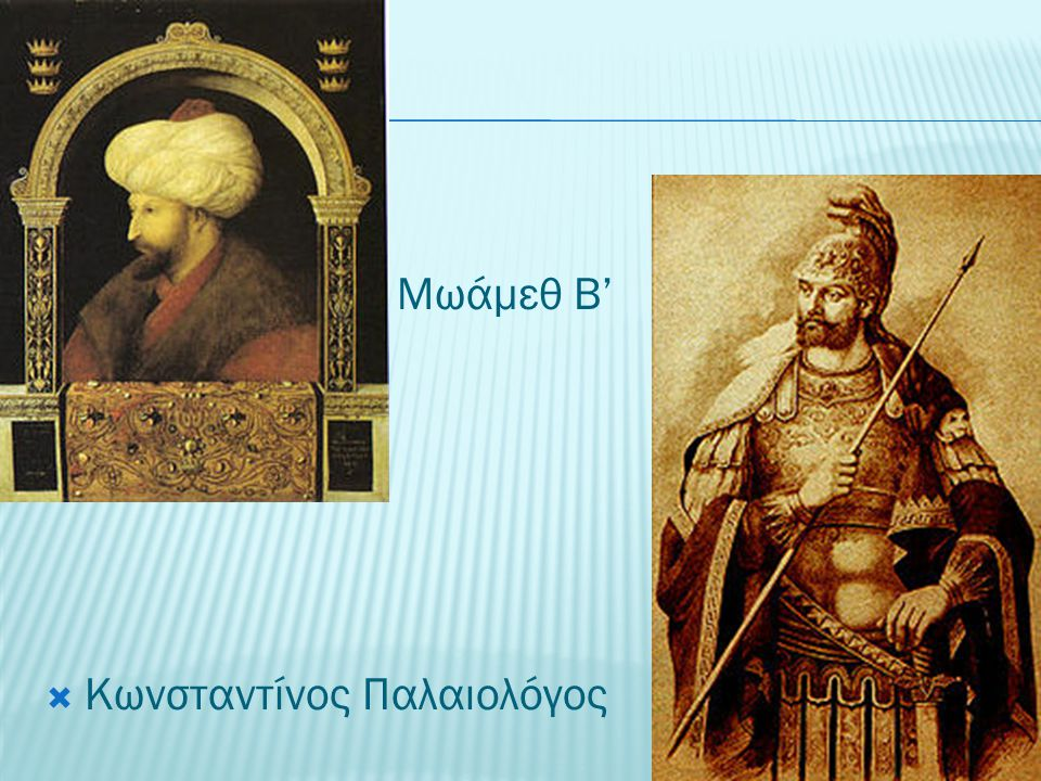 Μωάμεθ Β' Κωνσταντίνος Παλαιολόγος