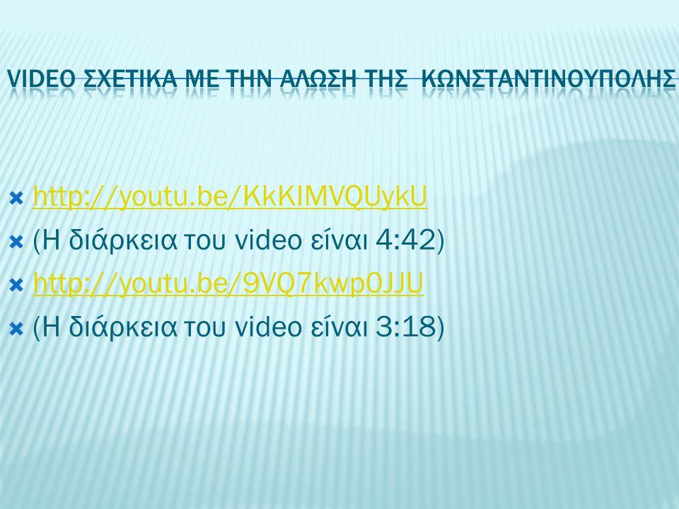 Video σχετικα με την Αλωση τησ κωνσταντινουπολησ