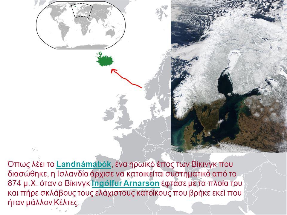 Όπως λέει το Landnámabók, ένα ηρωικό έπος των Βίκινγκ που διασώθηκε, η Ισλανδία άρχισε να κατοικείται συστηματικά από το 874 μ.Χ.