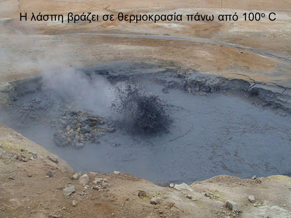 Η λάσπη βράζει σε θερμοκρασία πάνω από 100ο C