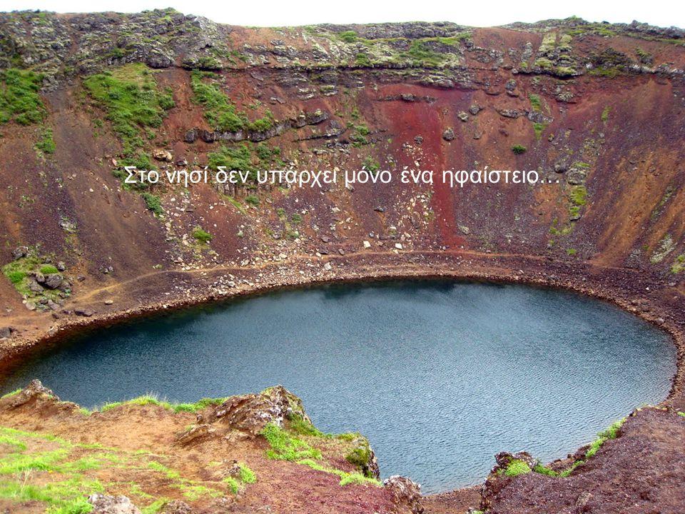 Στο νησί δεν υπάρχει μόνο ένα ηφαίστειο…