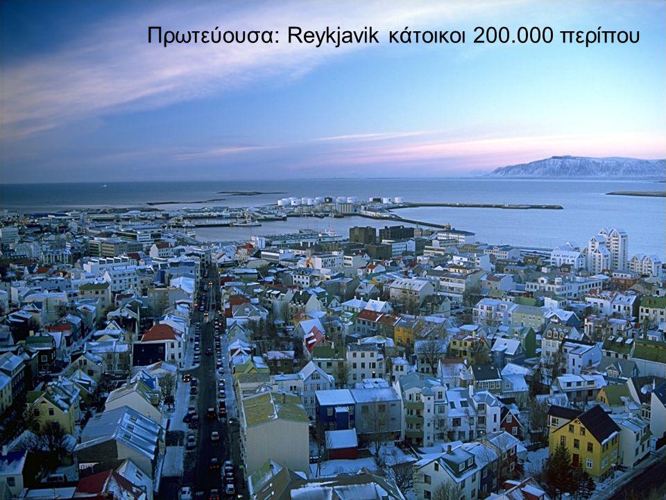 Πρωτεύουσα: Reykjavik κάτοικοι 200.000 περίπου