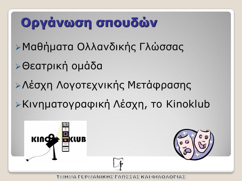 ΤΜΗΜΑ ΓΕΡΜΑΝΙΚΗΣ ΓΛΩΣΣΑΣ ΚΑΙ ΦΙΛΟΛΟΓΙΑΣ