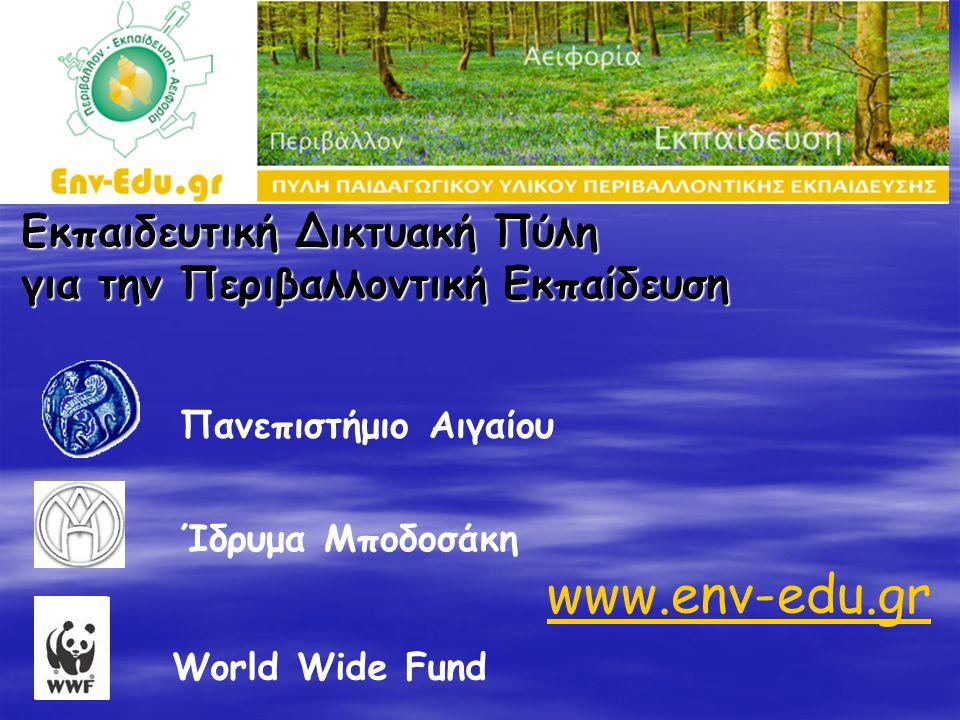 Εκπαιδευτική Δικτυακή Πύλη για την Περιβαλλοντική Εκπαίδευση