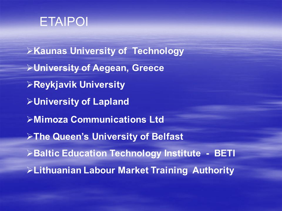 ΕΤΑΙΡΟΙ Kaunas University of Technology University of Aegean, Greece