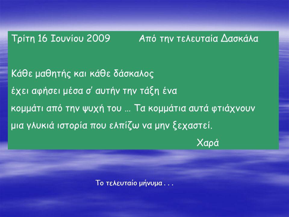 Τρίτη 16 Ιουνίου 2009 Από την τελευταία Δασκάλα