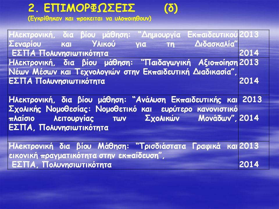 ΕΠΙΜΟΡΦΩΣΕΙΣ (δ) (Εγκρίθηκαν και προκειται να υλοποιηθουν)