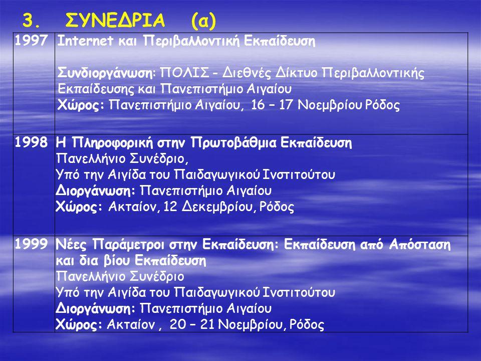 3. ΣΥΝΕΔΡΙΑ (α) 1997.