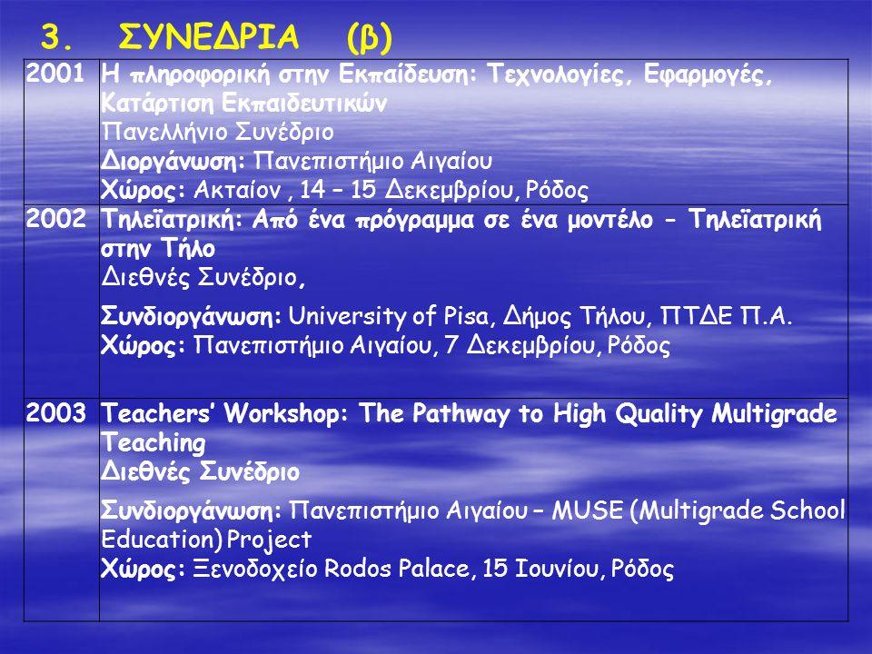 3. ΣΥΝΕΔΡΙΑ (β) 2001.