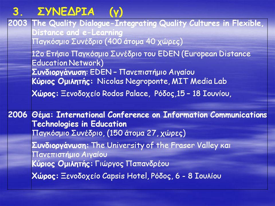 3. ΣΥΝΕΔΡΙΑ (γ) 2003.