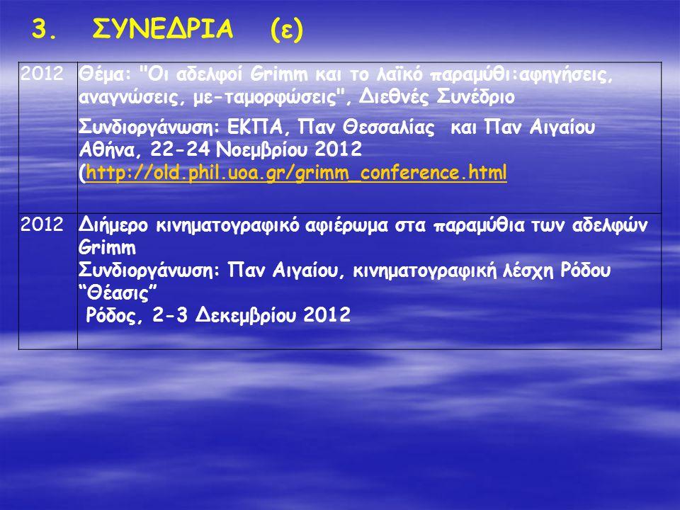 3. ΣΥΝΕΔΡΙΑ (ε) 2012. Θέμα: Οι αδελφοί Grimm και το λαϊκό παραμύθι:αφηγήσεις, αναγνώσεις, με-ταμορφώσεις , Διεθνές Συνέδριο.